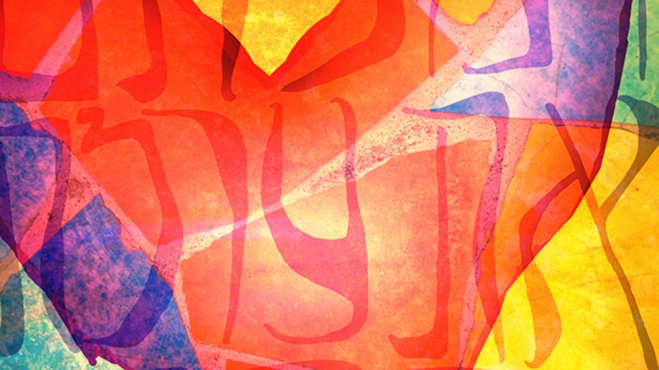 Memenangkan Lotere Ilahi | Belajar Yahudi saya